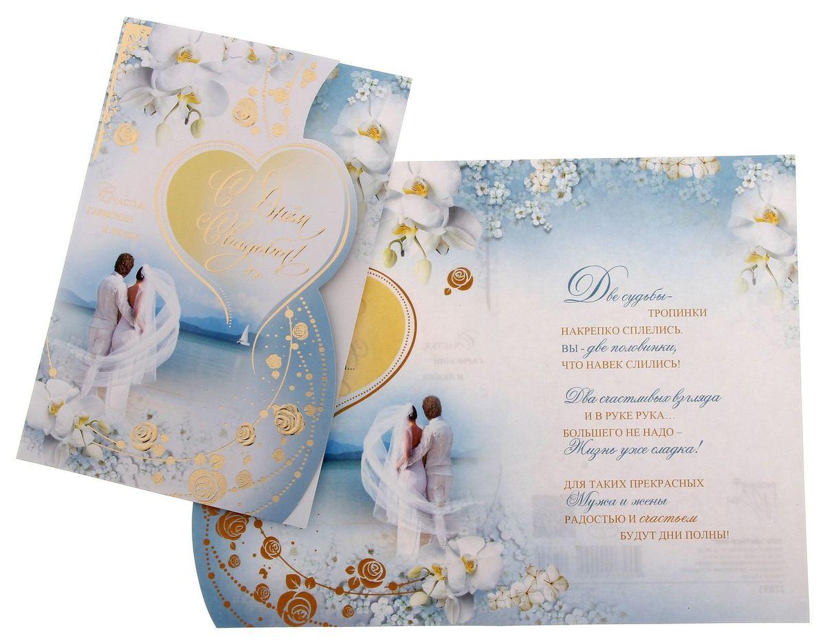 Поздравление невесте в день свадьбы от жениха